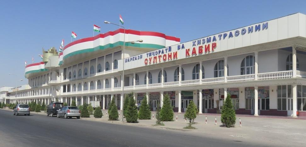 Маркази тиҷоратию хизматрасонии Султони Кабир