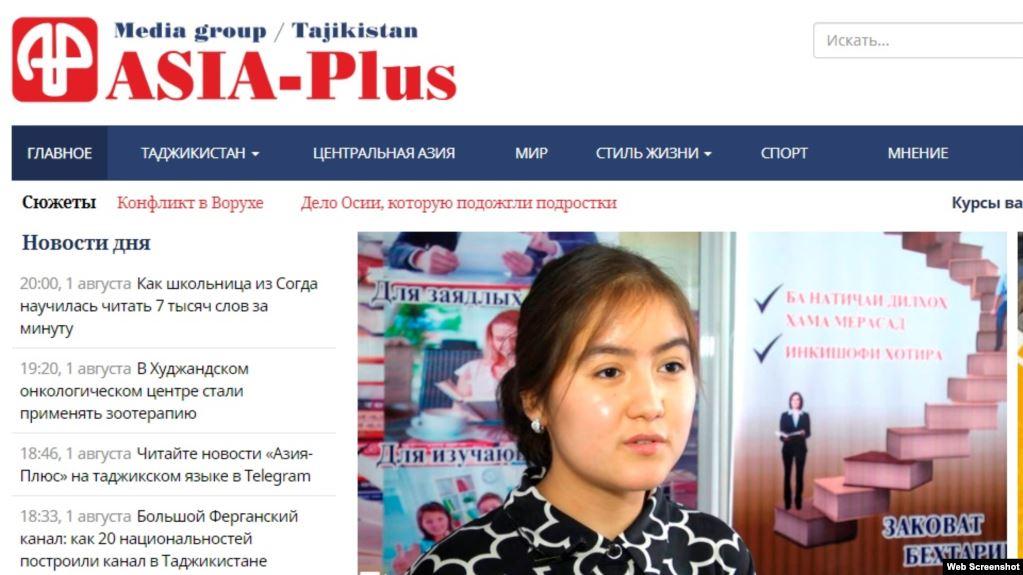 Роскомнадзор внес «Азия плюс» в реестр запрещенных сайтов