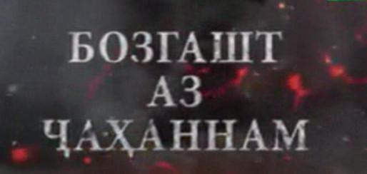 АЁМИДДИН САТТОРОВ дар бораи хиёнаткориҳои ҲНИ (Видео)